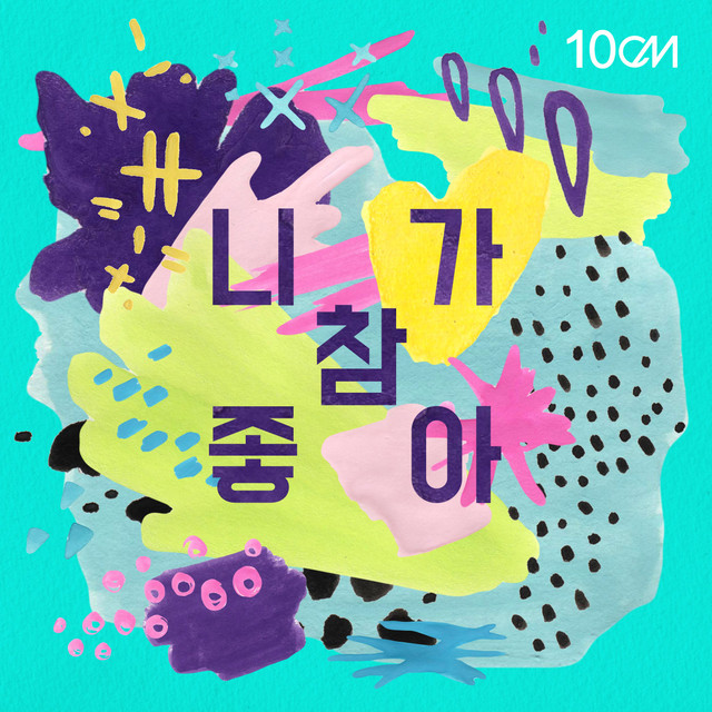 I Really Like You - 10cm