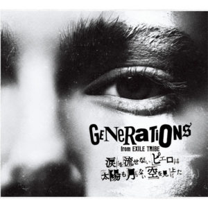 Make You Mine - GENERATIONS from EXILE TRIBE