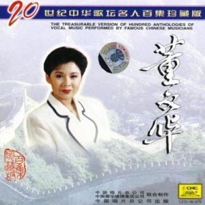 Rain In South of the Yangtze River (Jiang Nan Yu) - Dong Wenhua