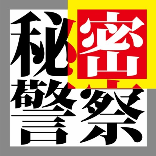 Himitsu - Kumi Koda