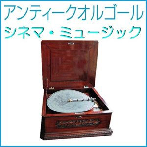 Mr Lonely - Orgel Sound J-Pop