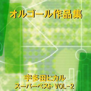 Never Let Go (Music Box) - Orgel Sound J-Pop