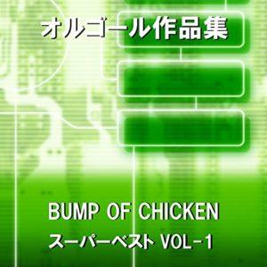 Niji Wo Matsu Hito (Music Box) - Orgel Sound J-Pop